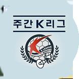 주간 K리그